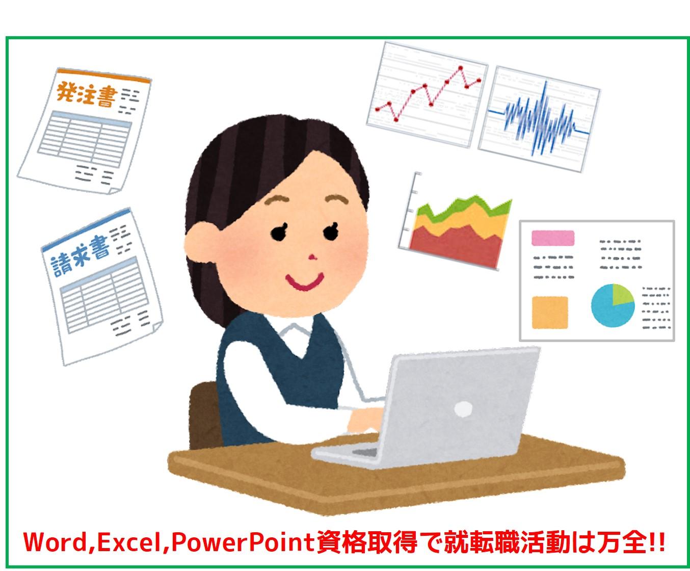 Word,Excel,PowerPoint資格取得で就転職活動は万全